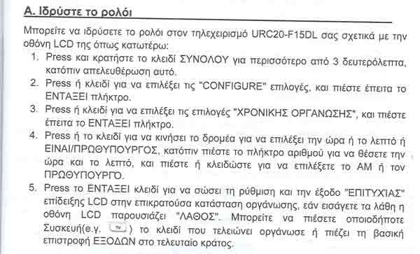 Οδηγίες τηλεκοντρόλ 2