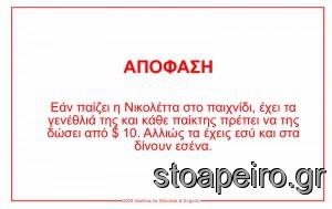 apofasi10